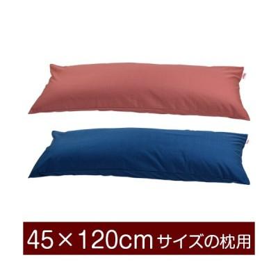 枕カバー 45×120cmの枕用ファスナー式  紬クロス ぶつぬいロック仕上げ