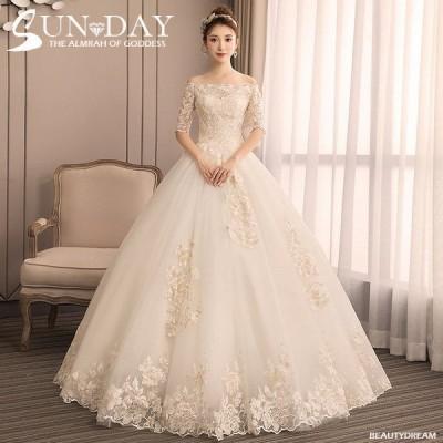 ウェディングドレス ウェディングドレス白 パーティードレス オフショルダー 花嫁ロングドレス 結婚式 トレーンライン 二次会 エレガント お呼ばれ 挙式hs5471