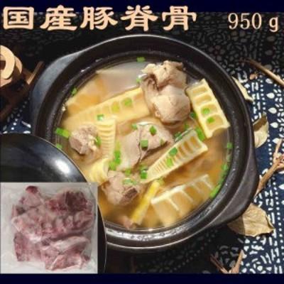 国産豚脊骨 豚背骨 950g カムジャタン用 冷凍食品 栄養たっぷりスープ用 豚骨スープ用