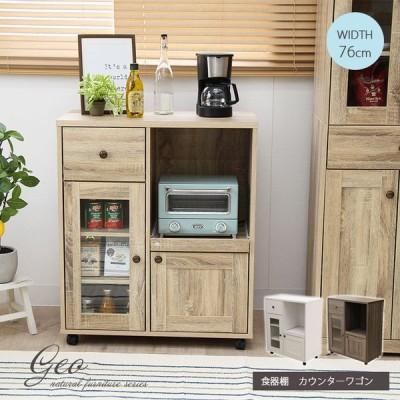 キッチンカウンター ワゴン 棚 作業台 76cm巾カウンターワゴン ジオ