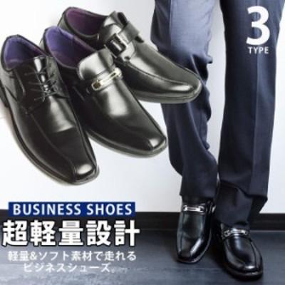送料無料 ビジネスシューズ メンズ スニーカー 靴 革靴 ビジネススニーカー 紳士靴 紐靴 通勤 ウォーキング コンフォート 快適 軽量 ドレ