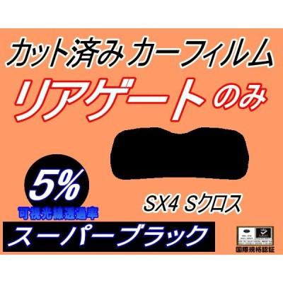 リアガラスのみ (s) SX4 Sクロス (5%) カット済み カーフィルム エスクロス スズキ