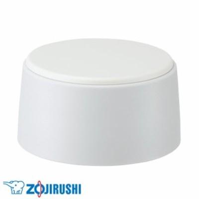 象印 ステンレスマグ専用せんセット SM-NA用 ホワイト SM-S10N-WA ZOJIRUSHI 水筒 直飲み