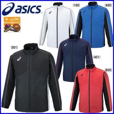 ○ 名入れ 刺繍 OK アシックス トレーニングウェア ウィンドブレーカー ブレーカージャケット(背メッシュ) 2031A243
