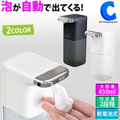 ハンドソープ ディスペンサー 自動 泡 オートディスペンサー 電池式 詰め替え 450ml おしゃれ ウイルス対策 キッチン 洗面所