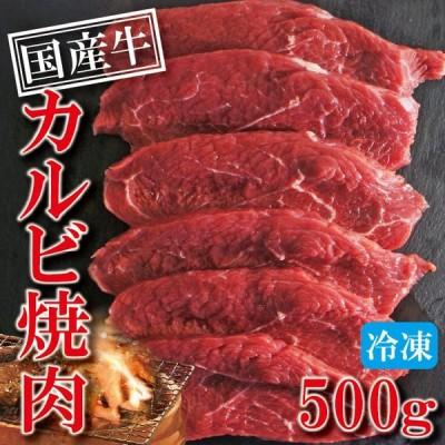 国産牛肉カルビ焼肉用 500g冷凍 焼肉 肉 網焼き