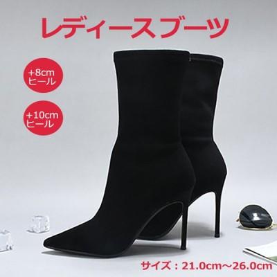 8cm/10cmヒール レディースブーツ ショートブーツ ブーティー ハイヒールブーツ ポインテッドトゥ 美脚 歩きやすい 痛くない 黒 ブラック