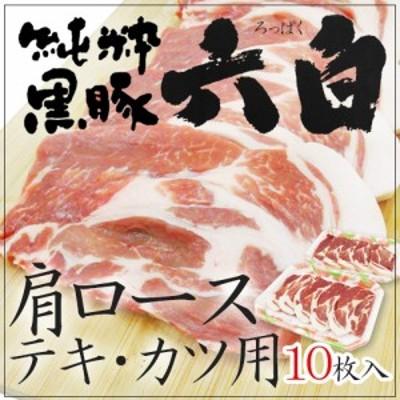 """国産 """"六白黒豚 肩ロース トンテキ・とんかつ用"""" 10枚"""