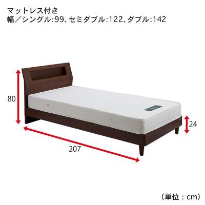 棚付きベッド<マットレス付き/本体のみ><シングル/セミダブル/ダブル>