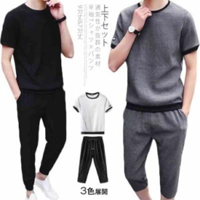 半袖Tシャツ×パンツ 上下セット メンズ セットアップ 2点セット 半袖 Tシャツ ハーフパンツ 9分丈 パンツ 7分丈 サルエ