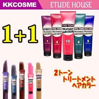 1+1 ETUDE HOUSE エチュードハウス 2トーン トリートメントヘアカラー 150ml トゥーントレインヘアカラー/ 5分染毛/平均一週間間ほとんど持てる/色移りNO!選択9カラー