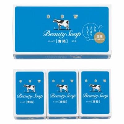 牛乳石鹸 カウブランド青箱3入 (B17-033)