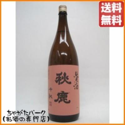 秋鹿 純米酒 千秋 1800ml【日本酒】 送料無料