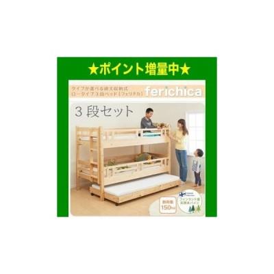 タイプが選べる頑丈ロータイプ収納式3段ベッド fericica フェリチカ ベッドフレームのみ 三段セット シングル[4D][00]