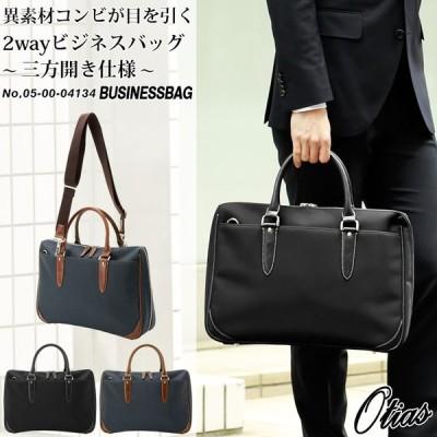 ビジネスバッグ メンズ ナイロン ショルダーベルト付き 2way ブリーフケース 1680デニールナイロン×白化合皮 Otias オティアス