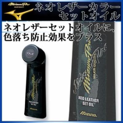 ミズノ 野球メンテナンス用品 ネオレザーカラーセットオイル 2ZG564 MIZUNO (ブラック) 【10個入り】【液体タイプ