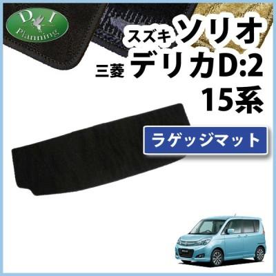 スズキ ソリオ MA15S 三菱 デリカD:2 15系 ラゲッジマット トランクマット 織柄シリーズ 社外新品