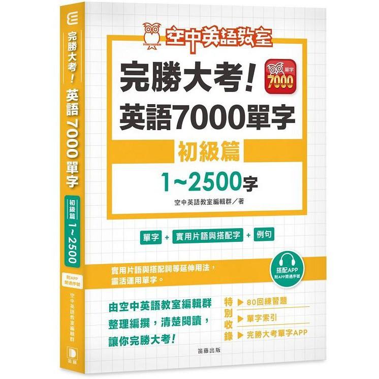 完勝大考英語7000單字:初級篇1~2500字(附app開通序號)<啃書>