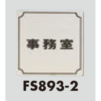 部屋案内プレート「FS893-2」事務室 1個 {光 hikari 案内プレート 案内サイン サインプレート 金属 シルバー色}