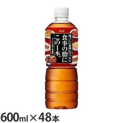 (48本)食事の脂にこの一杯。 600ml アサヒ飲料 (D)