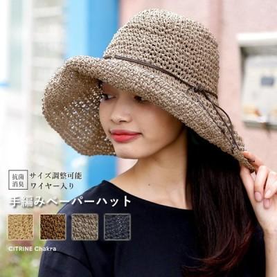 [送料無料]手編みペーパーハット ハット 帽子 UV加工 雑貨 小物 お出かけ 日焼け対策 レディース 春夏