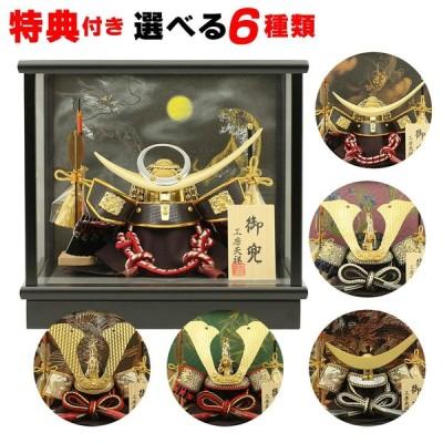 五月人形 兜飾り ケース飾り コンパクト 6号 選べる6種類 お祝い 端午の節句