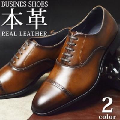 ビジネスシューズ 本革 メンズ 革靴 ストレートチップ 内羽根 焦がし加工 アンティーク 屈曲 クッションインソール レースアップ 着脱楽