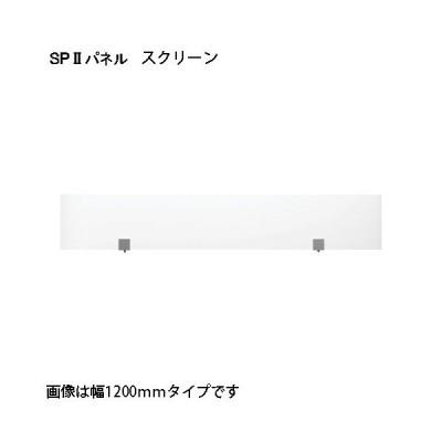 KOEKI SP2 スクリーン 700 SPS−2107K