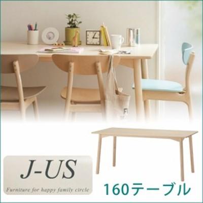 自然な素材感を重視したJ-USシリーズ DLT-160 ダイニングテーブルLDテーブル テーブル 食卓ダイニング ロータイプダイニング カウチダイ