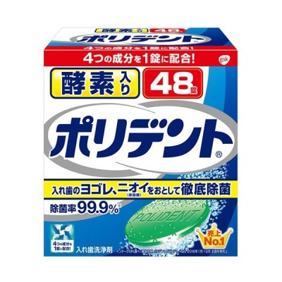 GSK CHJ 酵素入り ポリデント 1箱(48錠)