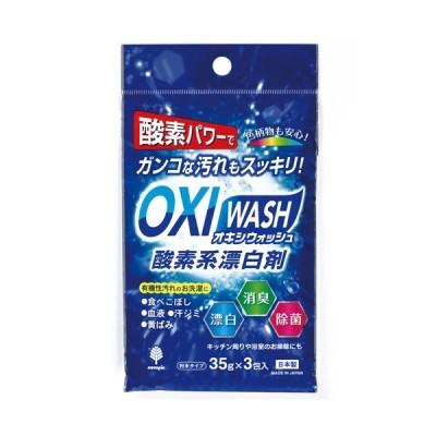 OXI WASH オキシウォッシュ 酸素系漂白剤 35g×3包入
