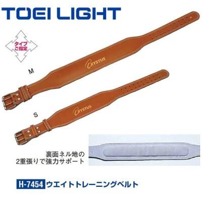 トーエイライト(TOEI LIGHT) ウエイトトレーニングベルト H-7454