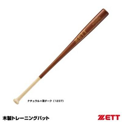 ゼット(ZETT) BTT1701 木製トレーニングバット 20%OFF 野球用品 2021SS