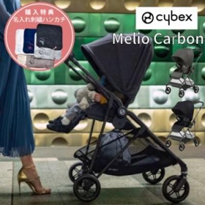 送料無料 ポイント10倍 サイベックス cybex 軽量 Merio メリオ カーボン ベビーカー 購入特典 名入れ刺繍 お名前 刺繍 ハンカチ ストロー