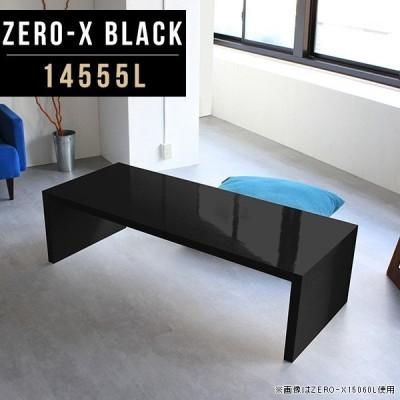 ローテーブル 高さ42cm センターテーブル 鏡面 リビングテーブル サイドテーブル ローデスク ブラック