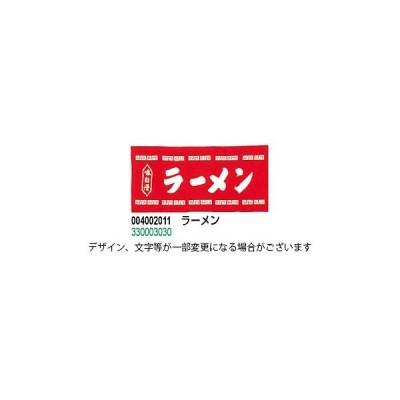 1297-01 関西風のれん 4002011 ラーメン 330003030