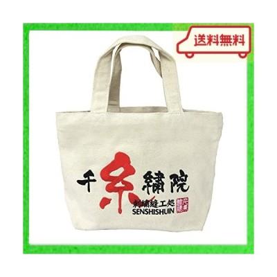 千糸繍院 インド綿厚手帆布 ナチュラルトートバッグ mini (千糸繍院ロゴ文字刺繍)