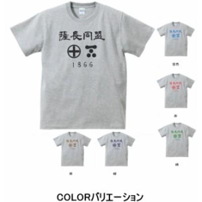 デザインTシャツ おもしろ 薩長同盟 Tシャツ グレー