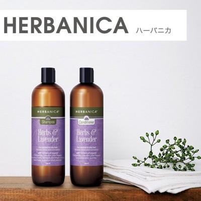 【髪と地肌にハーブのチカラを】アロマシャンプー&コンディショナー 【ハーブ&ラベンダーの香り】 オーガニック ノンシリコン スカルプケアタイプ