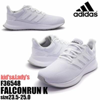 即納 adidas アディダス FALCONRUN K ファルコンラン キッズ レディース 白靴 通学靴 室内 自宅 トレーニング ランニングシューズ F36548