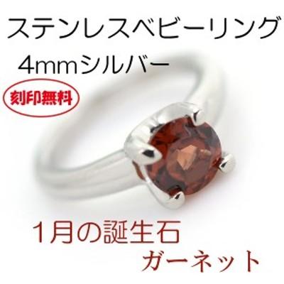 ベビーリング 誕生石 ガーネット 送料無料 刻印無料 ステンレス 1月 4mm サージカルステンレス