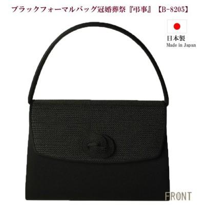 フォーマルバッグ ブラックフォーマルバッグ 喪服 レディース 婦人 女性  日本製 織り柄が印象的で高級感溢れるフォーマルバッグ  冠婚葬祭【B-8205】