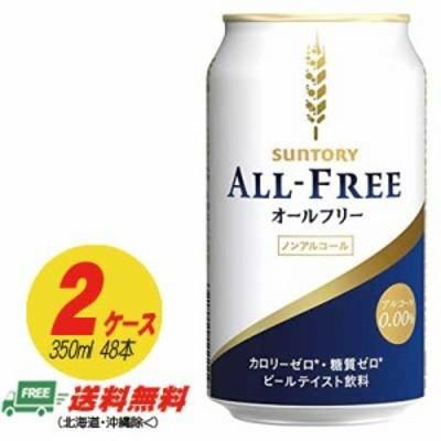 (期間限定セール)サントリー オールフリー(アルコール0.00%) 350ml×48本 2ケース 地域限定送料無料