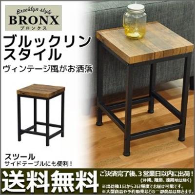 椅子『ブルックリンスタイル スツール』幅30cm 奥行き30cm 高さ45.5cm ヴィンテージ風チェアー 角椅子 スクエアチェア 玄関椅子 (ABX-700