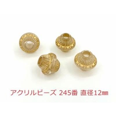 ■ アクリルビーズ 245番 菱玉 大穴 20個入り 直径12mm 穴径3mm 両穴 厚11mm クリアアンティークゴールド色
