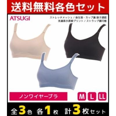 3色1枚ずつ 送料無料3枚セット Working inner ワーキングインナー ストレッチメッシュ ブラジャー アツギ ATSUGI | レディース レディス