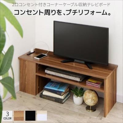 2口コンセント付き コーナーケーブル収納テレビボード