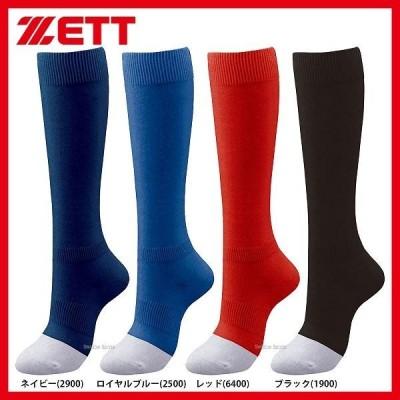 ゼット ZETT イザナス カラーソックス BK205CL 靴下 ソックス 野球部 野球用品 スワロースポーツ