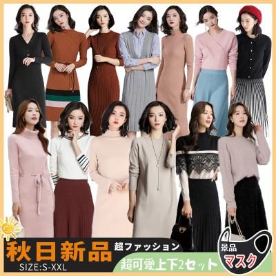 2020年秋冬新低価格ワンピース女性可愛いファッションニットセーターワンピース2点セット可愛い上下セット上着