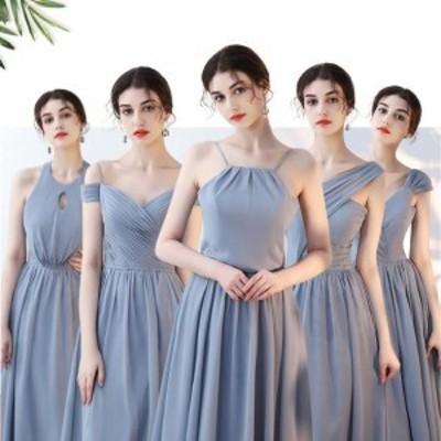 5タイプ  ロングドレス  マキシ丈  ブライズメイドドレス/フォーマルドレス パーティードレス イブニングドレス  二次会 披露宴 結婚式